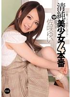 清純美少女4本番 佐咲ゆい ダウンロード