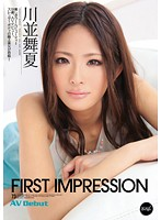 IPZ-211 - FIRST IMPRESSION 73 Kawanami My Summer
