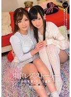 「東京レズストーリー 小川未菜 さとう遥希」のパッケージ画像