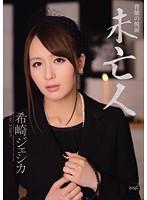 「未亡人 希崎ジェシカ」のパッケージ画像