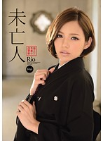 IPZ-250 - Revenge Drama Rio of Young Wife made Widow Impurity