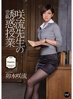 「咲流先生の誘惑授業 卯水咲流」のパッケージ画像