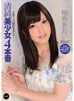 Yuzuki Aoi -Attach 4 pure and innocent Beautiful Girl