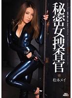 「秘密女捜査官 松本メイ」のパッケージ画像