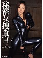 (ipz00309)[IPZ-309] 秘密女捜査官 本城小百合 ダウンロード