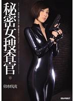 (ipz00321)[IPZ-321] 秘密女捜査官 卯水咲流 ダウンロード