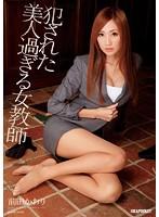 「犯された 美人過ぎる女教師 前田かおり」のパッケージ画像