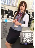 「いいなり服従新入社員 並木優」のパッケージ画像