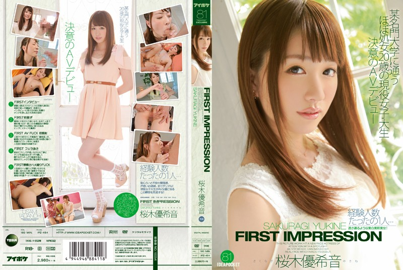 CENSORED [FHD]ipz-454 FIRST IMPRESSION 81 桜木優希音, AV Censored