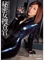 「秘密女捜査官 朝日奈あかり」のパッケージ画像