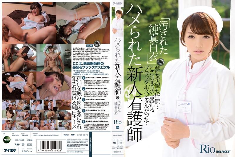 汚された純真白衣 ハメられた新人看護師 Rio