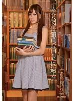 美人図書館員の消したい過去 希島あいり