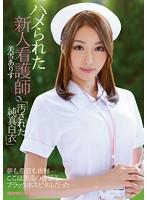「ハメられた新人看護師 汚された純真白衣 美雪ありす」のパッケージ画像