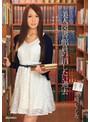 美人図書館員の消したい過去 希崎ジェシカ