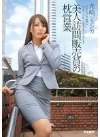 (ipz00574)[IPZ-574] 美人訪問販売員の枕営業 希崎ジェシカ ダウンロード