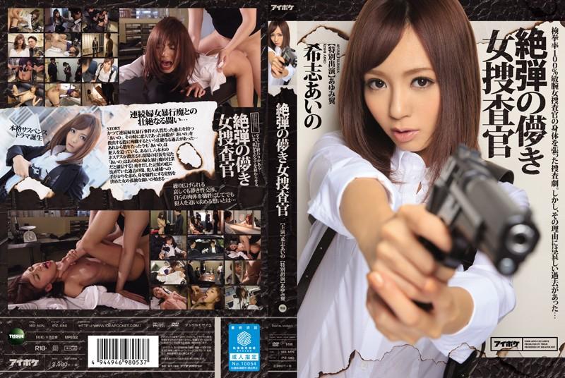 [IPZ-580] 絶弾の儚き女捜査官 希志あいの