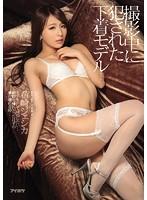 「撮影中に犯された下着モデル… 希崎ジェシカ」のパッケージ画像