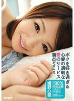 (ipz00632)[IPZ-632] ボクを好き過ぎる心愛の過剰な愛のサービス満点SEX 姫野心愛 ダウンロード