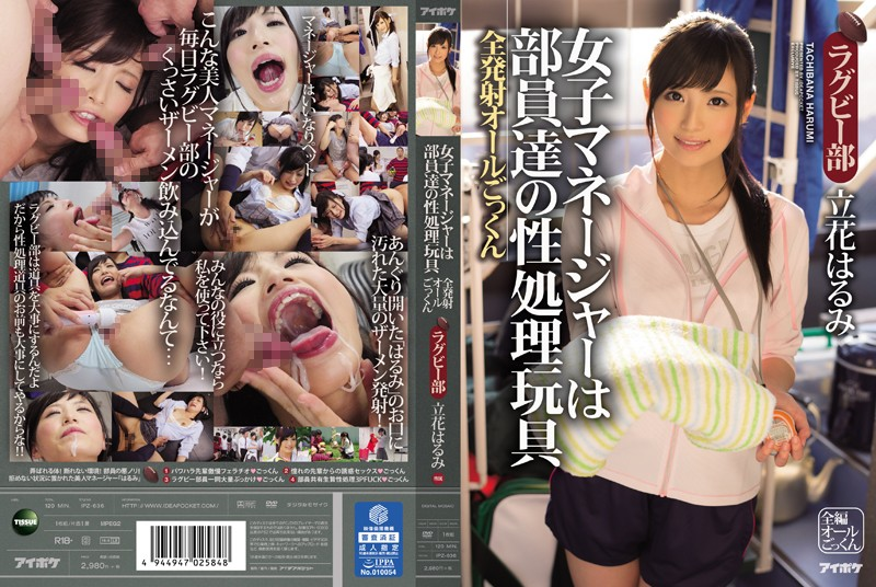 [IPZ-636] 女子マネージャーは部員達の性処理玩具 全発射オールごっくん ラグビー部 立花はるみ