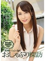 希崎ジェシカのおしゃぶり探訪 ダウンロード