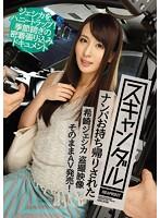 スキャンダル ナンパお持ち帰りされた希崎ジェシカ 盗撮映像そのままAV発売! ダウンロード