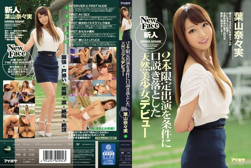 [IPZ-683] 2本限定出演を条件に口説き落とした天然美少女デビュー 葉山奈々実
