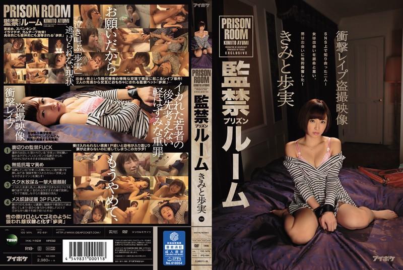 ipz691「監禁ルーム きみと歩実」(アイデアポケット)