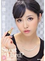 Sweet or Hard? どちらが好み? ・・・
