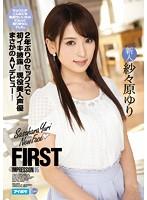 『FIRST IMPRESSION 95 2年ぶりのセックスで初イキ披露!現役美人声優まさかのAVデビュー! 紗々原ゆり』ダウンロード用の画像。