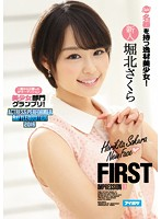 FIRST IMPRESSION 97 一般から公募し…