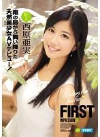 「FIRST IMPRESSION 98 南の島から舞い降りた天然美少女AVデビュー! 西原亜実」のパッケージ画像