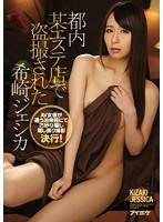 都内某エステ店で盗撮された希崎ジェシカ AV女優が通う治療院にて巧妙な騙し隠し撮り撮影決行! ダウンロード