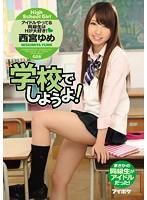 「学校でしようよ!アイドルやってる同級生はHが大好き! 西宮ゆめ」のパッケージ画像