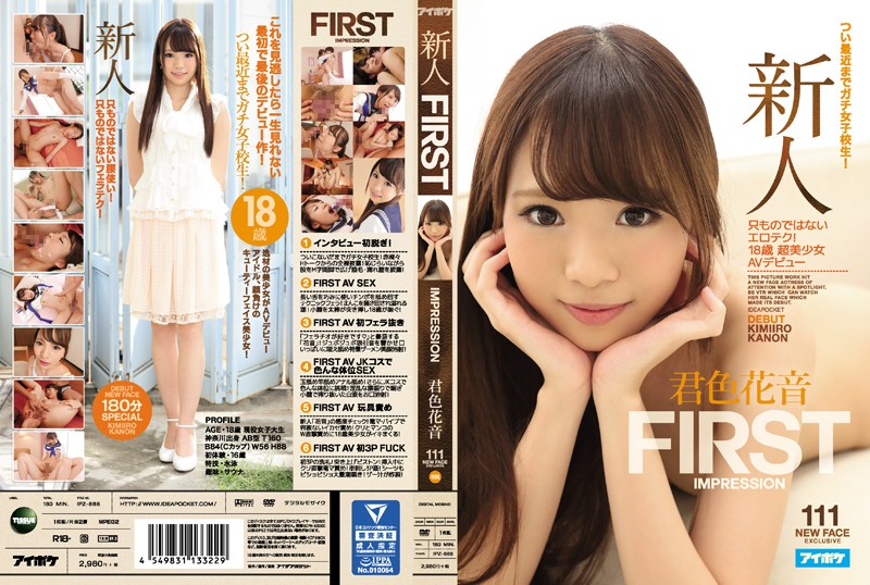 [IPZ-888] 新人 FIRST IMPRESSION 111 つい最近までガチ女子校生!只ものではないエロテク!18歳 超美少女AVデビュー 君色花音