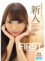 (ipz00888)[IPZ-888] 新人 FIRST IMPRESSION 111 つい最近までガチ女子校生!只ものではないエロテク!18歳 超美少女AVデビュー 君色花音 ダウンロード