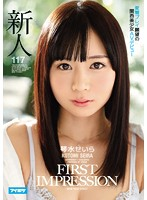 FIRST IMPRESSION 117 変態プレイ願望…