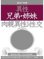 (iqgl001)[IQGL-001] 異性兄弟・姉妹 肉親異性との性交 ダウンロード