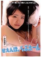 「甘えんぼ。らぶホール 芦田知子」のパッケージ画像