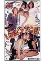 (irq003)[IRQ-003] レズビアンコ!! VOL.3 3人プレイがすき編 ダウンロード