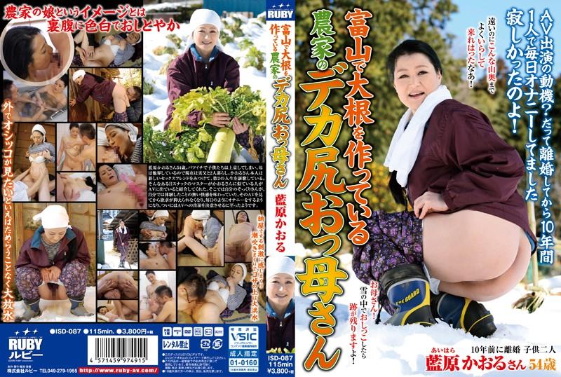 [ISD-087] 富山で大根を作っている農家のデカ尻おっ母さん 藍原かおる