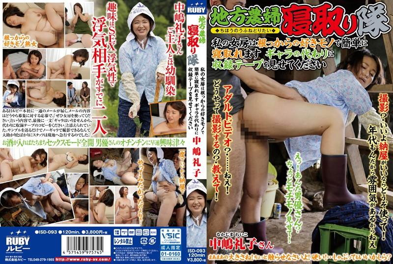 熟女、中嶋礼子出演の寝取られ無料動画像。地方農婦寝取り隊 私の女房は根っからの好きモノで簡単に寝取れます ギャラの代わりに収録テープを見せてください 中嶋礼子