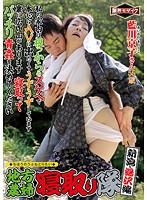(isd00094)[ISD-094] 地方農婦寝取り隊 新潟・湯沢編 私の家内は根っからのスケベで本心はAVに出たくてうずうずしています 裏に広い山があります 寝取ってバッチリ青姦を決めてください 藍川京子 ダウンロード
