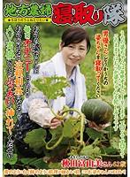 地方農婦寝取り隊 おらの婆ちゃんは毎日オナニーしています おらがやると近親相姦になるのでAV男優さんのぶっ太いの挿れてくだせい 秋田富由美 ダウンロード