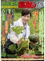 地方農婦寝取り隊 おらの婆ちゃんは毎日オナニーしています おらがやると近親相姦になるのでAV男優さんのぶっ太いの挿れてくだせい 秋田富由美