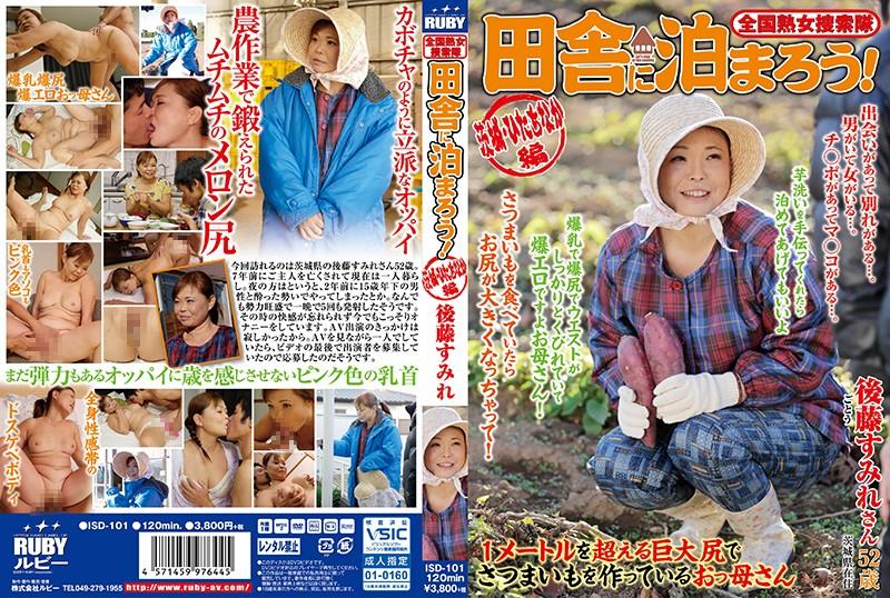田舎にて、巨尻の人妻、後藤すみれ出演のオナニー無料動画像。全国熟女捜索隊 田舎に泊まろう!