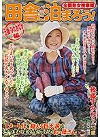 (isd00101)[ISD-101] 全国熟女捜索隊 田舎に泊まろう! 茨城・ひたちなか編 後藤すみれ ダウンロード
