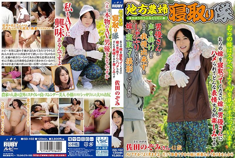 [ISD-102] 地方農婦寝取り隊 おらの嫁を寝取ってください 嫁が男優さんにハメられてどんな表情するか楽しみです 佐田のぞみ 寝取り・寝取られ 独占配信