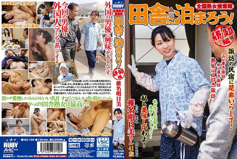 田舎にて、熟女、椎名明日美出演の騎乗位無料動画像。全国熟女捜索隊 田舎に泊まろう!