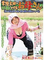 常陸太田で田植えをするお母さん おらの田んぼにも太い苗を挿れて欲しいっぺよ 有宮まこと ダウンロード