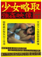 (iwfl00001)[IWFL-001] 少女略取 強姦映像 ダウンロード